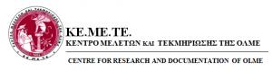 Τεκμηρίωση των  θέσεων  της ΟΛΜΕ  με αφορμή  τις εξαγγελίες του Υπουργείου  Παιδείας , Έρευνας και Θρησκευμάτων για το «Νέο Λύκειο»