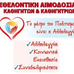 Πρόγραμμα εθελοντικών αιμοδοσιών