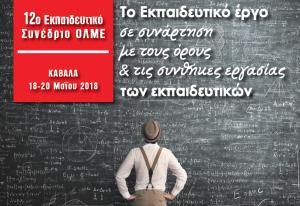 12ο Εκπ. Συνέδριο - Αφίσα