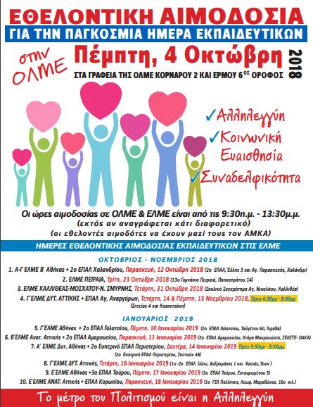 ΑΙΜΟΔΟΣΙΑ ΟΚΤ 18-ΙΑΝ 18